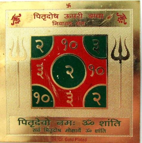 Pitra Dosh Upari Bhadha Nivaran Yantra