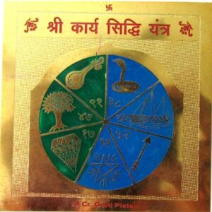 Shree Karya Siddhii Yantra