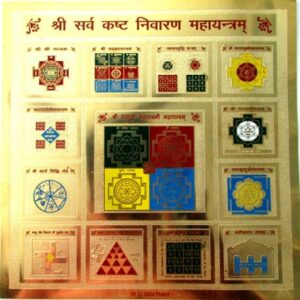 Shree Sarv Kast Nivaran Maha Yantram