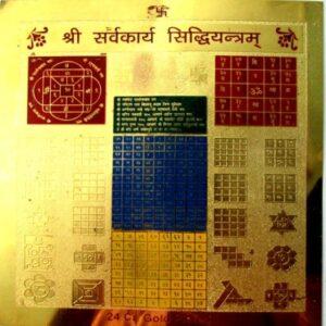 Shree Sarvkarya Siddhi Yantram