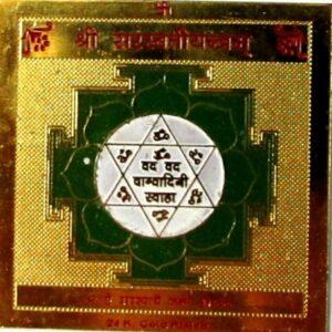 Shree Saraswati Yantram