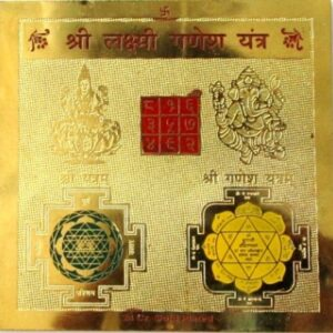Shree Laxmi Ganesh Yantram
