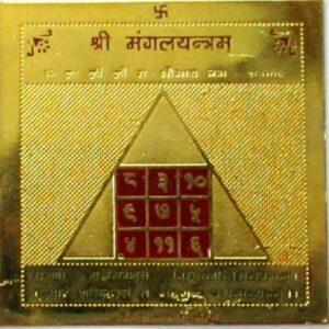 Shree Mangal Yantram