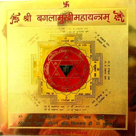 Shree Baglamukhi Yantram